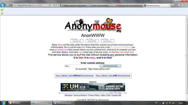 анонимайзер скачать бесплатно русская версия для андроид